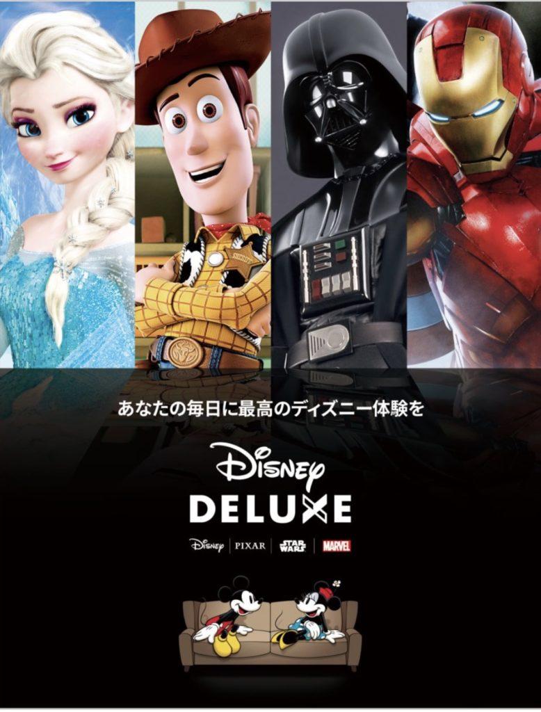 Disneyデラックスプレゼントクリアファイル画像