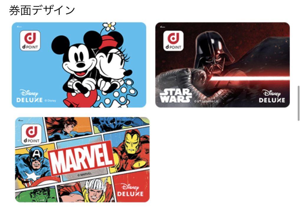 特典dポイントカード券面画像