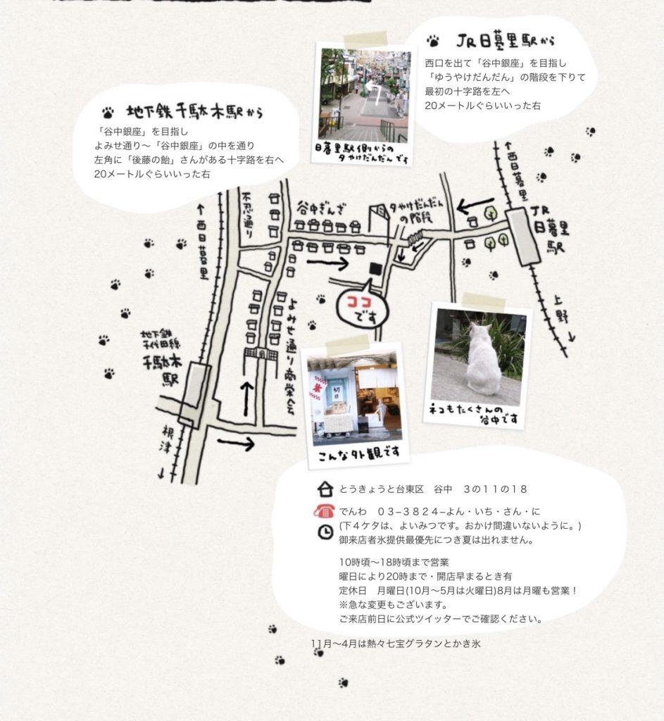 ひみつ堂地図