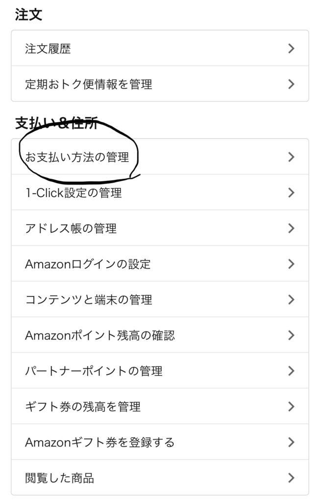 アマゾンアカウント管理画面