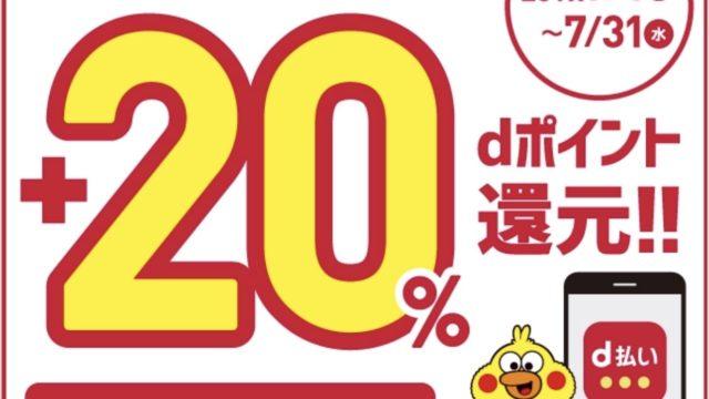 d払い20%キャンペーン